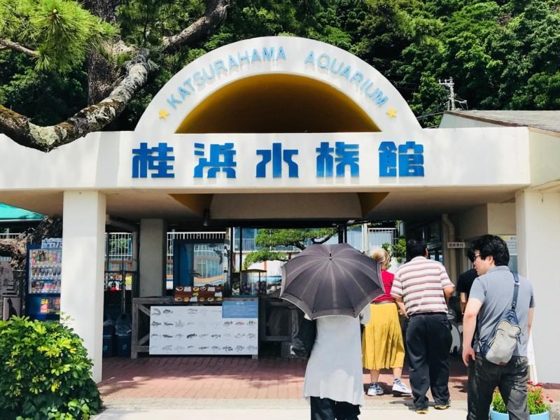 桂浜水族館 in 高知市